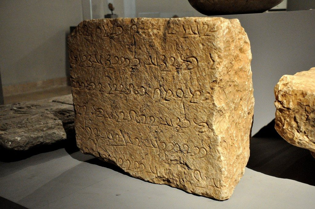 A stone block with inscriptions. This block and the one on the right are from Paikuli tower. The tower lies on a hill near Barkal, a modern village south-west of Lake Darband -i-Khan, Sulaimaniya Governorate, Iraq. It was set up as a monument commemorating the victory of the Sasanian king Narseh over his nephew Warham III (Barham III). The inscriptions were written in the Parthian and middle Persian languages. All the inscribed stone blocks are now in the Sulaimaniya Museum. No other museum in Iraq or the world has any of these inscribed stone blocks. 293 CE. (The Sulaimaniya Museum, Iraq).
