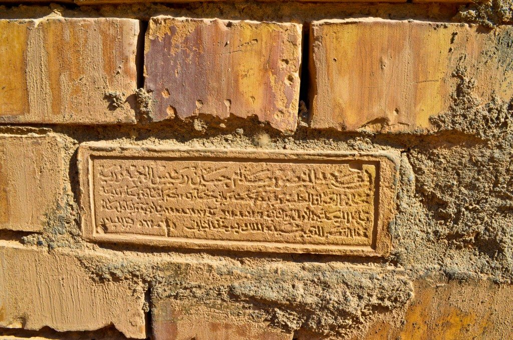 "Modern mud-brick in a wall which was inscribed with Arabic language that mention the name of Saddam Hussein as the president and protector of the great Iraq, who had re-built Babylon in 1989 CE."" Saddam used more than 60 million modern bricks to construct new walls and buildings. These bricks in this picture are from the South Palace of Nebuchadnezzar II. The original ancient palace was buried beneath this palace. The UNESCO removed Babylon from the World Heritage List, thereafter."