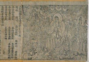 "A page from the Diamond Sutra, printed in 868 CE. According to the British Library, it is ""the earliest complete survival of a dated printed book."""