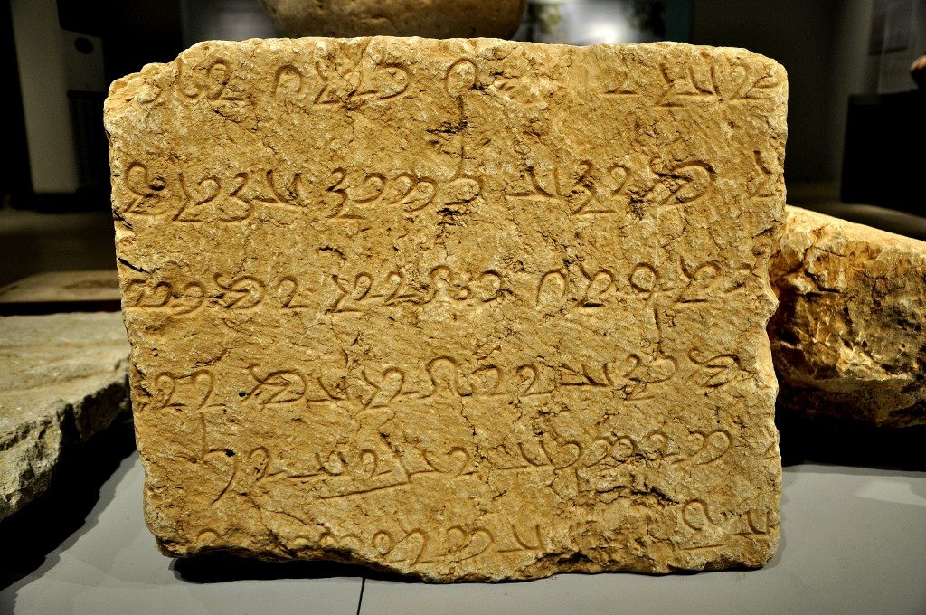One of the 2 inscribed blocks in display in the Sulaymaniyah Museum.