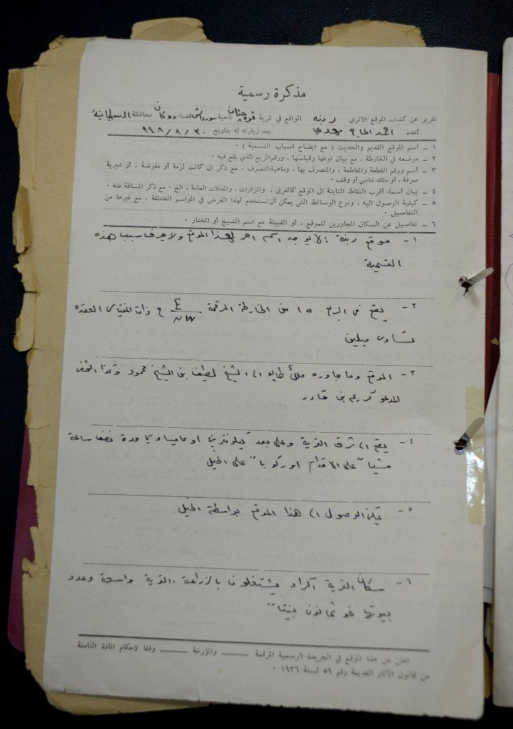 "The first page of Mr. Ahmad Mahdi's memorandum on Rabana's relief and its near by stone walls. It reads August 30, 1949 CE. The memorandum describes how it was difficult, dangerous, and exhaustive to reach the area and that he was not able to ascend further and explore the mountain. He did not see the relief; however, he documented the presence of many stone walls and that he was not able to find the relief. The name of the ""location is Rabana; it has no other name and it is unknown from where this name came from. The memorandum has 4 pages."