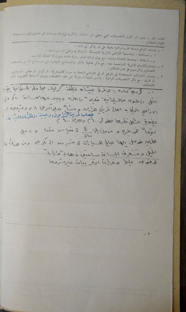 The 2nd page of Mr. Sabri Shukri's report on November 10, 1943. This page describes the location of Tell Kunara. The report consisted of 4 pages. From the Archives Department of the General Directorate of Antiquities in Sulaymaniyah with permission. Never-before-published. Photo © Osama S. M. Amin.