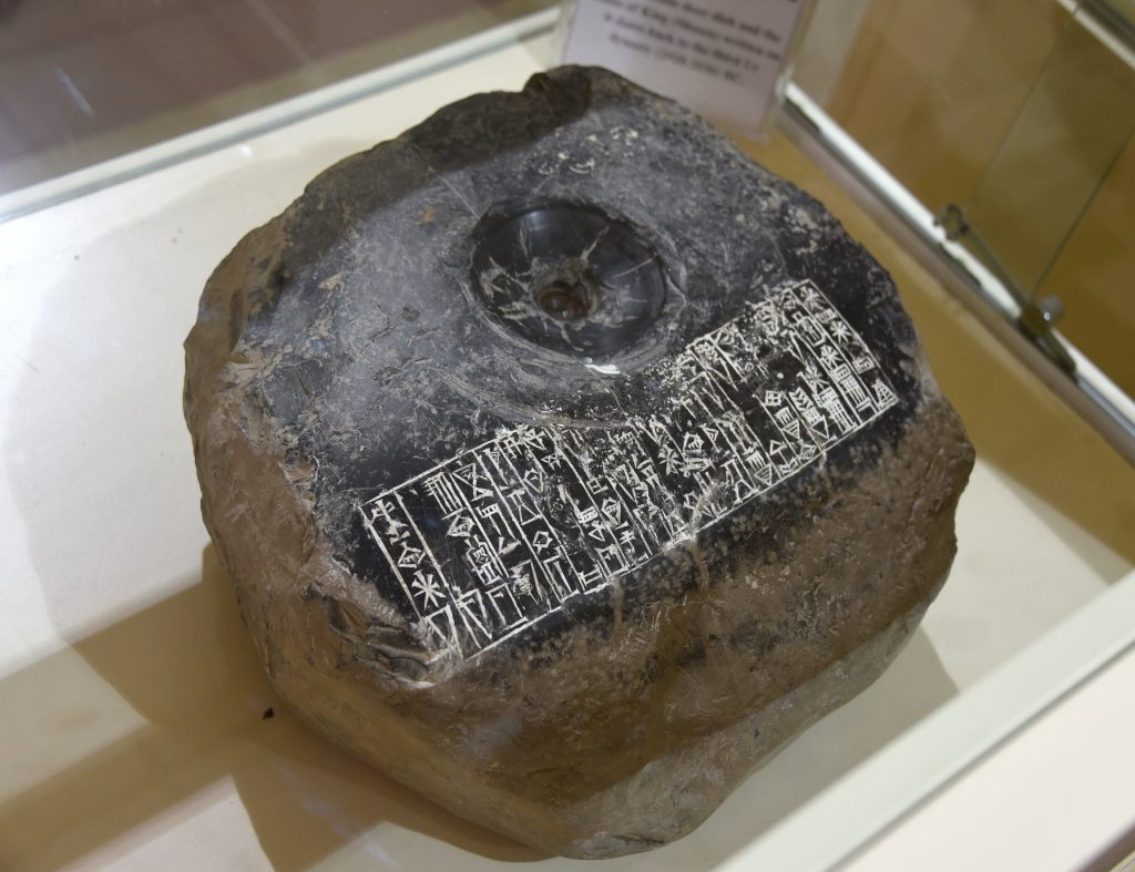 Door socket. The cuneiform inscription on it mentions the name of the Neo-Sumerian king Shu-Sin (reigned 2037-2029 BCE). From southern Mesopotamia, modern-day Iraq; precise provenance of excavation is unknown. Ur III era. Erbil Civilization Museum, Iraqi Kurdistan. Photo © Osama S. M. Amin.