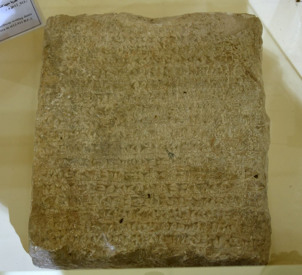 A fragment of a wall relief which was carved with cuneiform inscriptions. Neo-Assyrian period, 911-612 BCE. Erbil Civilization Museum, Iraqi Kurdistan. NB: Mr. Qadri Ali, an archeologist, partially deciphered this text but he did not complete it. He said that the inscriptions mention the name of the Assyrian king Ashurnasirpal II (reigned 883-859 BCE) and his military conflict with the Elamites. Site of excavation is unknown. Never-before-published, exclusive photo. Photo © Osama S. M. Amin.